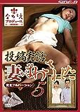 投稿実話 妻がまわされた 5 [DVD]