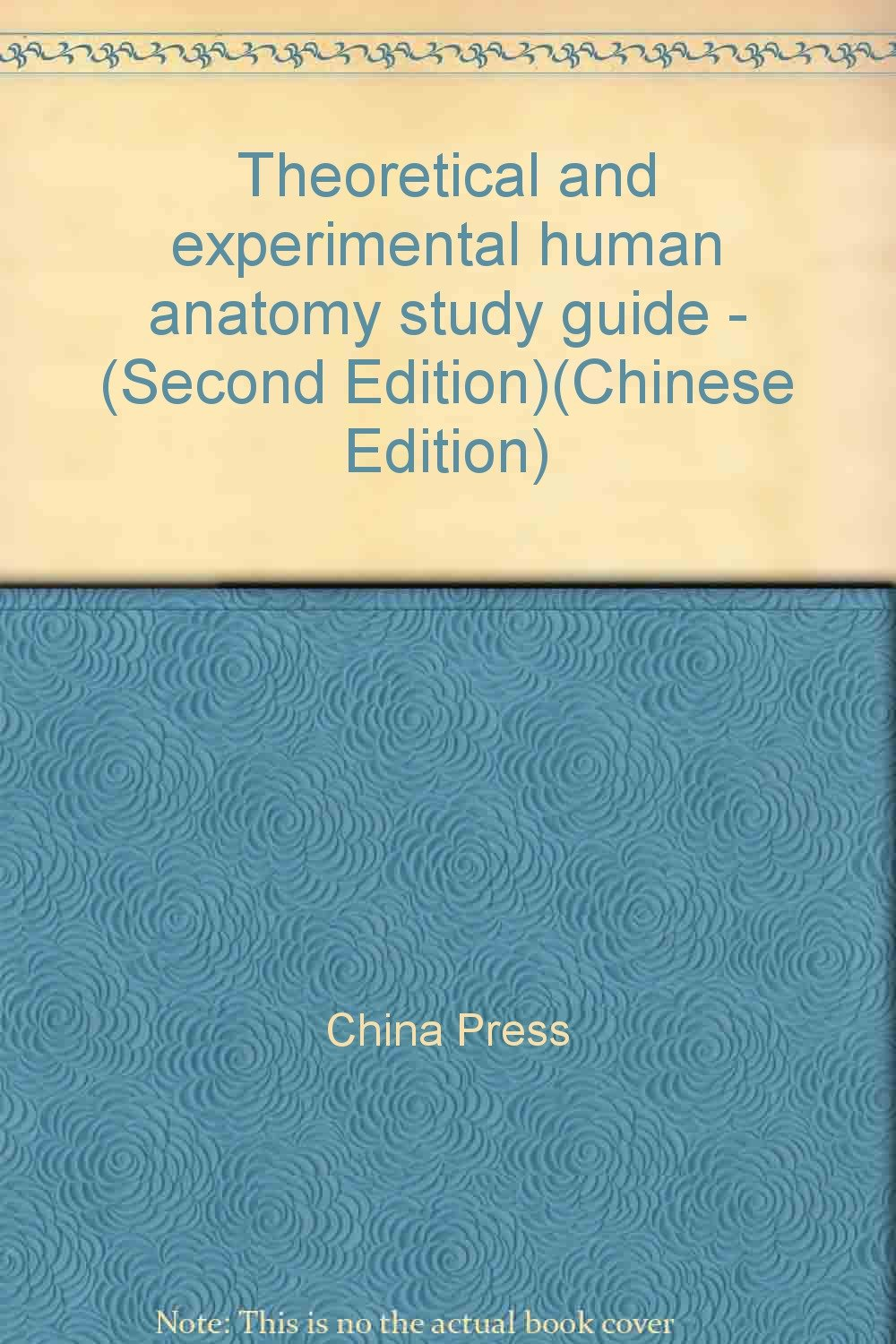 Theoretical and experimental human anatomy study guide - (Second Edition)( Chinese Edition): China Press: 9787030286109: Amazon.com: Books
