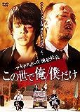 この世で俺/僕だけ [DVD]