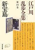 江戸川乱歩全集 第14巻 新宝島 (光文社文庫)