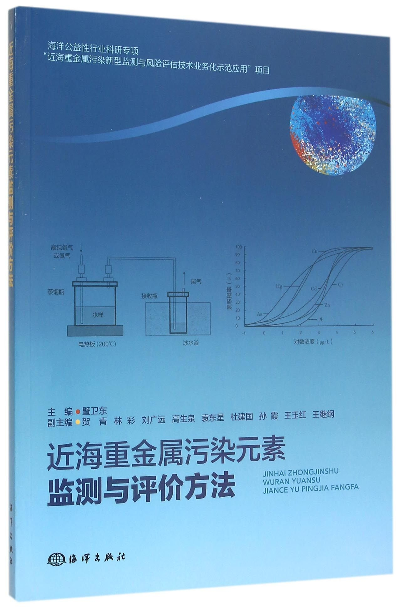 近海重金属污染元素监测与评价方法 ebook