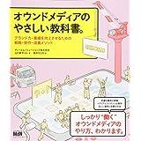 オウンドメディアのやさしい教科書。 ブランド力・業績を向上させるための戦略・制作・改善メソッド