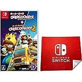 オーバークック スペシャルエディション + オーバークック2 -Switch 【Amazon.co.jp限定】Nintendo Switch ロゴデザイン マイクロファイバークロス 付