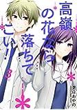 高嶺の花なら落ちてこい!!(3) (ガンガンコミックスONLINE)