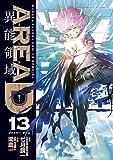 AREA D 異能領域 13 (少年サンデーコミックススペシャル)