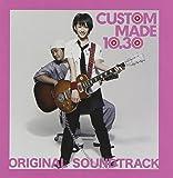 「カスタムメイド10.30」オリジナル・サウンドトラック