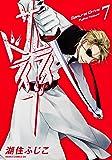 サムライドライブ 第7巻 (あすかコミックスDX)