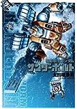機動戦士ガンダム サンダーボルト 9 (ビッグコミックススペシャル)