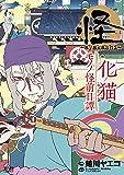 怪 ~ayakashi~ 化猫 モノノ怪前日譚 (ゼノンコミックス)