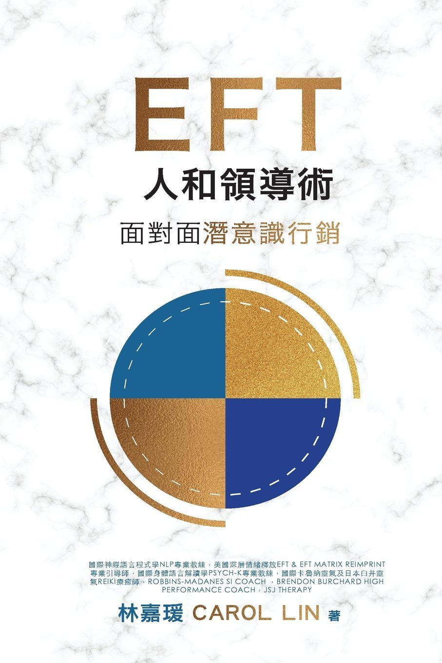 EFT Influence Master - in Chinese: 1-On-1 Face-To-Face Subconscious Selling for Sales Managers, Leaders & Negotiators (EFT Relationship Mastery) (Volume 1) (Japanese Edition) ebook