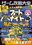 ゲーム攻略大全 Vol.15 (100%ムックシリーズ)