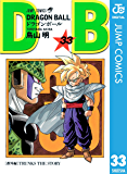 DRAGON BALL モノクロ版 33 (ジャンプコミックスDIGITAL)