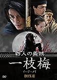 [DVD]四人の義賊 一枝梅(イージーメイ) BOX-Ⅱ