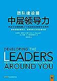 中层领导力:团队建设篇(读客熊猫君出品。)