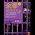余罪:我的刑侦笔记4(同名网剧点击量破40亿!)(读客知识小说文库)