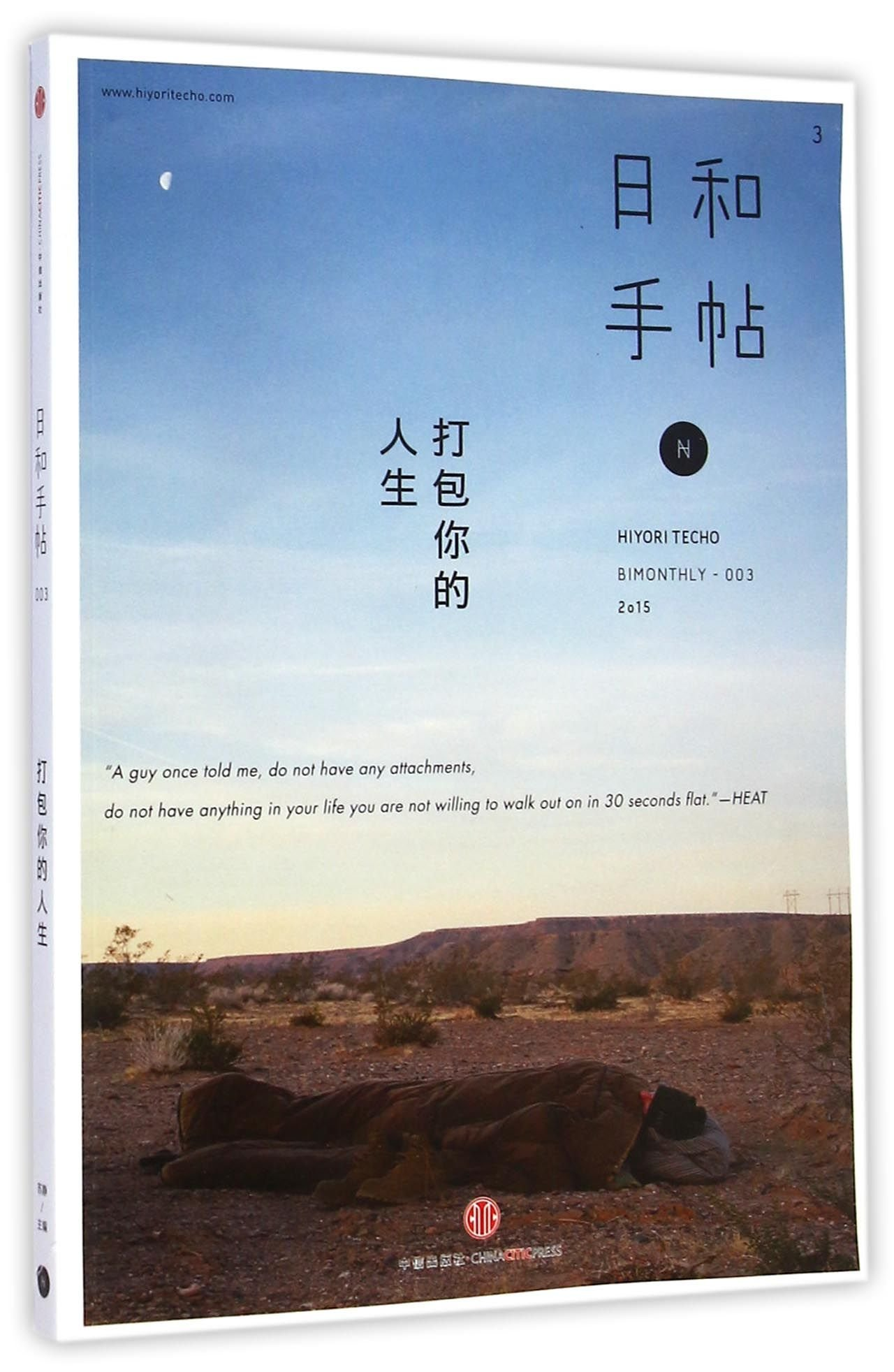 HiyoriTecho: Pack Up Your Life (Chinese Edition) ebook