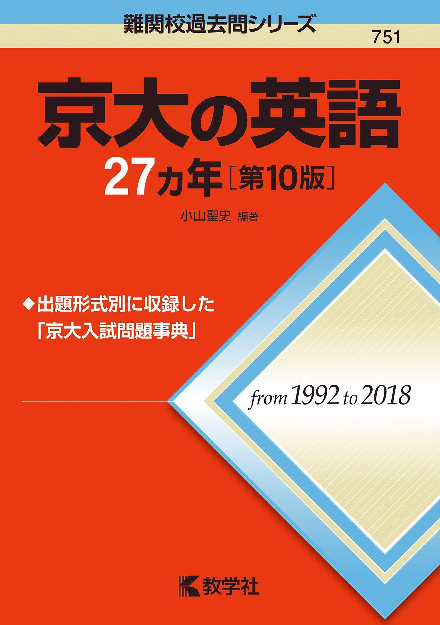 英作文のおすすめ参考書・問題集『京大の英語27ヵ年』