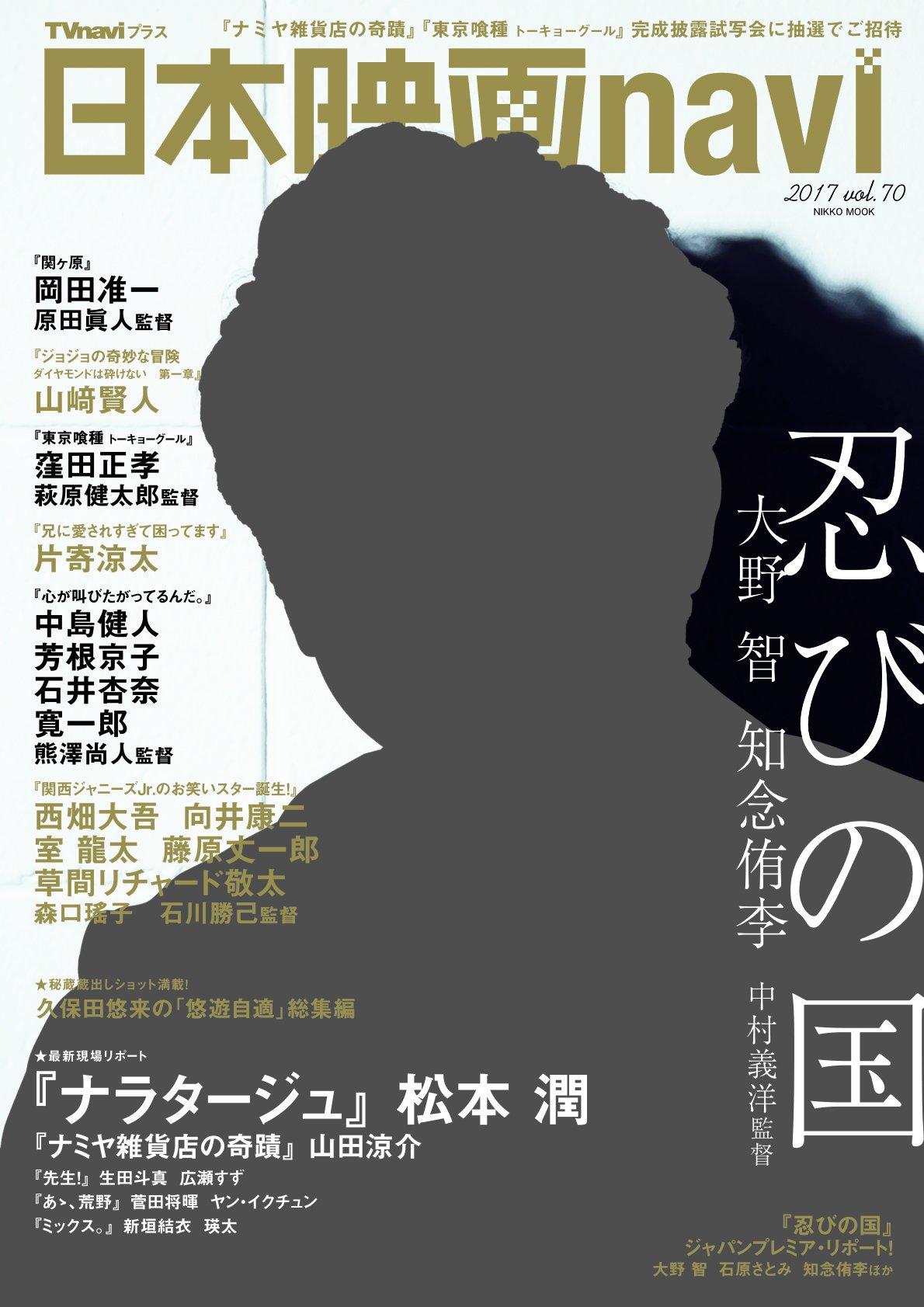 日本映画navi 70