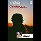 Kalveri Kolluthadi... (Tamil Edition)