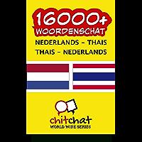 16000+ Nederlands - Thais Thais - Nederlands woordenschat