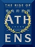 雅典的胜利:文明的奠基(看政治群星和哲学巨人,如何奠定西方文明之基石)