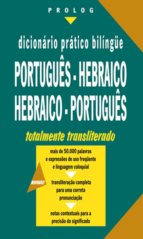 HEBRAICO PORTUGUES BAIXAR PARA DICIONARIO