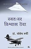 Believe in Yourself (Marathi) (Marathi Edition)
