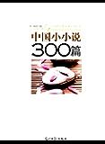 中国小小说300篇 (一世珍藏书系)
