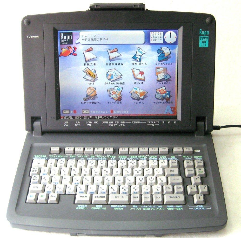 東芝 HDD内蔵 カラー液晶ワープロ ルポ Rupo V980   B00YOKJKOE