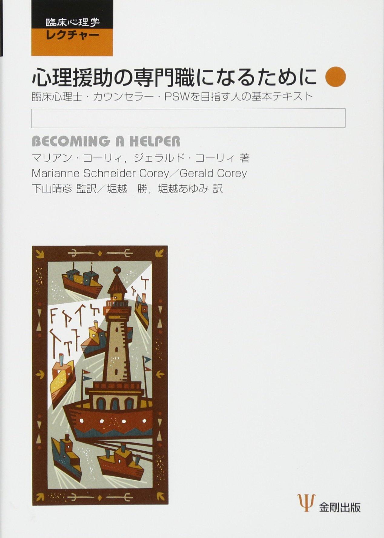 Download Shinri enjo no senmonshoku ni naru tameni : Rinsho shinrishi kaunsera PSW o mezasu hito no kihon tekisuto. pdf