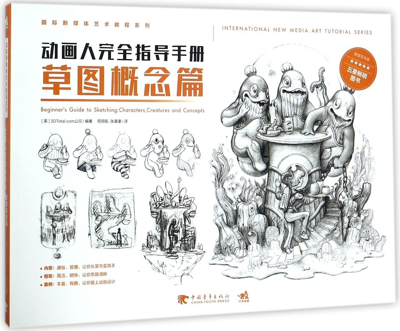 Beginner's Guide to Sketching: Characters, Creatures and Concepts (Chinese Edition) ebook