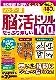 ハンディ版 脳活ドリル たっぷり楽しい100日 (TJMOOK)