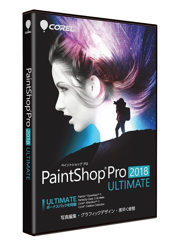Corel PaintShop Pro 2018 Ultimate アップグレード版 B074N6LPLR アップグレード版