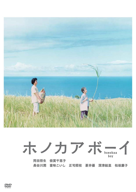 岡田将生出演の映画③