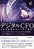 デジタルCFO
