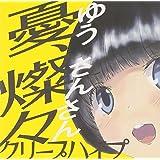憂、燦々(ゆう、さんさん)(初回限定盤/DVD付)