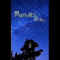 Isekai no kanata e Kimi wo sagashini (Isshiki Bunko) (Japanese Edition)