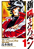 新吼えろペン(1) (サンデーGXコミックス)