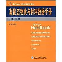 凝聚态物质与材料数据手册•第6册•特种结构