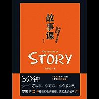 """故事课1:说故事的人最有影响力(""""罗辑思维""""罗振宇作序盛赞:""""让他们去讲道理,我们来说故事。"""")"""