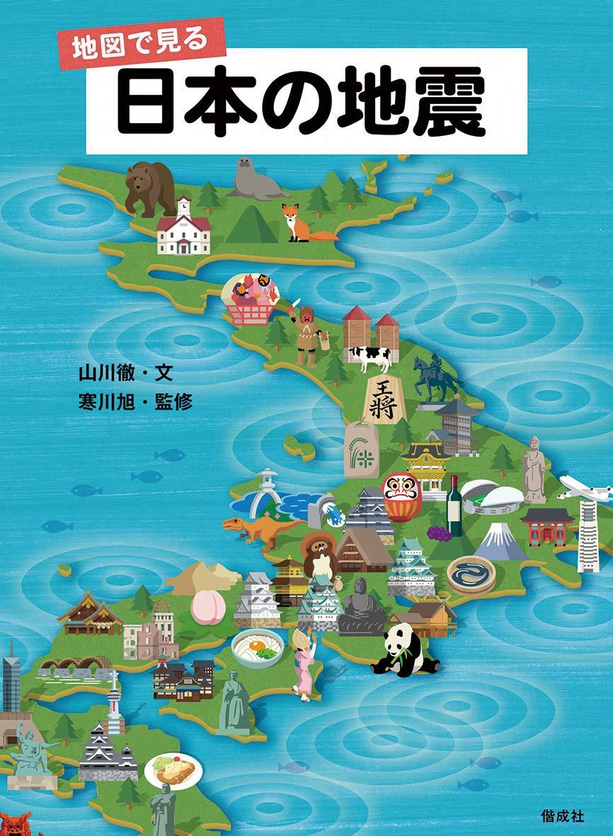 プレート 日本 地震 ニュージーランド地震の法則がある?日本で連動して大地震が発生する可能性について