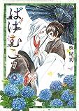 ばけむこ 3 (BLADEコミックス pixivシリーズ)