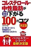 コレステロール・中性脂肪がみるみる下がる100のコツ決定版 (100のコツシリーズ)