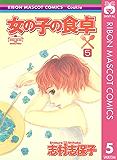 女の子の食卓 5 (りぼんマスコットコミックスDIGITAL)