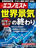週刊エコノミスト 2019年 8/13・20合併号