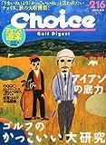 Choice (チョイス) 秋号 (2015年 11月号)