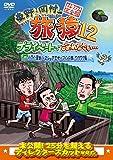 東野・岡村の旅猿12 プライベートでごめんなさい… ハワイ・聖地ノースショアでサーフィンの旅 ワクワク編 プレミアム完全版 [DVD]