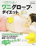 ミオドレ式 ワニグローブ・ダイエット (講談社の実用BOOK)