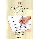 呉竹 テキスト ノート マーカーで書くカリグラフィー 練習帳 ECF4