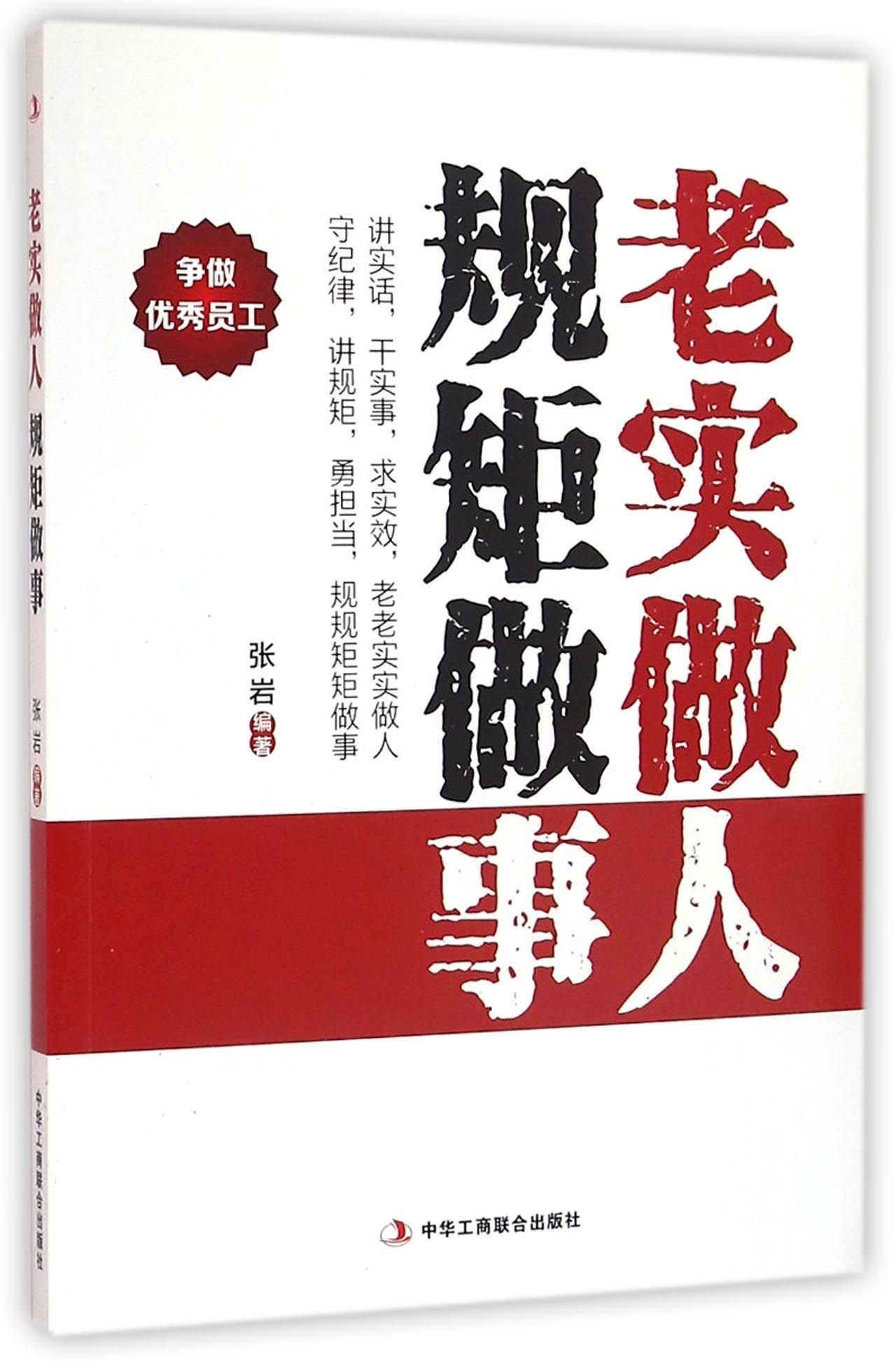 Be Honest and Behave Well (Chinese Edition) ebook